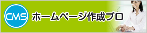 CMSホームページ制作プロ