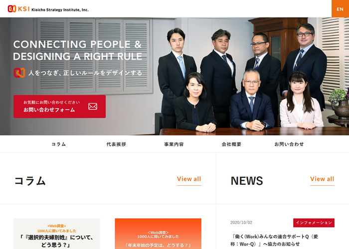 紀尾井町戦略研究所株式会社 様